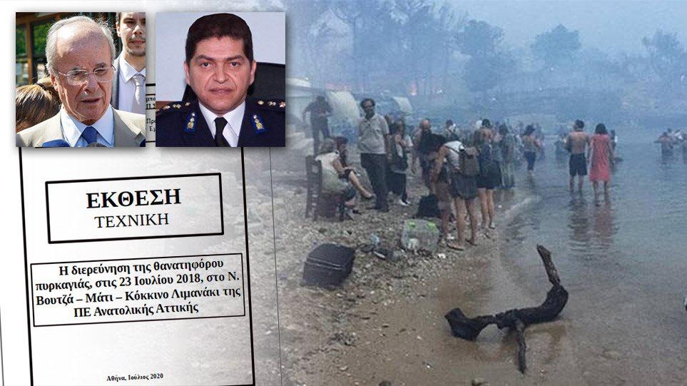Έκθεση πρ. υπαρχηγού Γκουρμπάτση: Εγκληματικές παραλείψεις στην ανάπτυξη των δυνάμεων της Πυροσβεστικής στο Μάτι