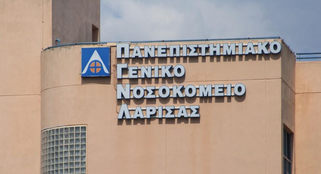 Καταγγέλλουν εικονικά τεστ στο νοσοκομείο Λάρισας- Ξεκίνησε έρευνα από τον αρμόδιο Εισαγγελέα