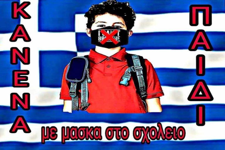 Δικογραφία από τη Δίωξη Ηλεκτρονικού Εγκλήματος για ομάδα στο Facebook που υιοθετεί το κίνημα «δεν φοράω μάσκα» στα σχολεία