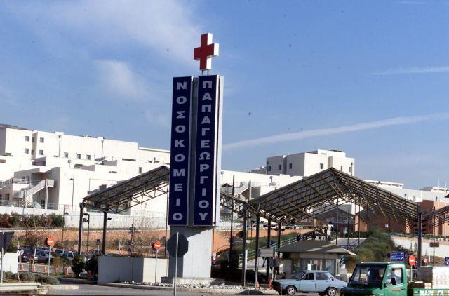 Συναγερμός στο «Παπαγεωργίου» – Θετικοί στον κοροναϊό 9 εργαζόμενοι του νοσοκομείου