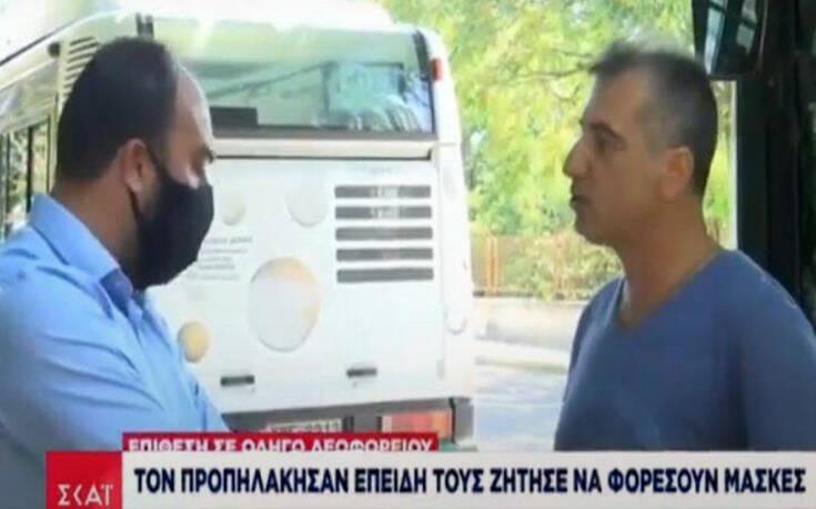 Οδηγός λεωφορείου ζήτησε από νεαρούς να βάλουν μάσκα και τον έφτυσαν