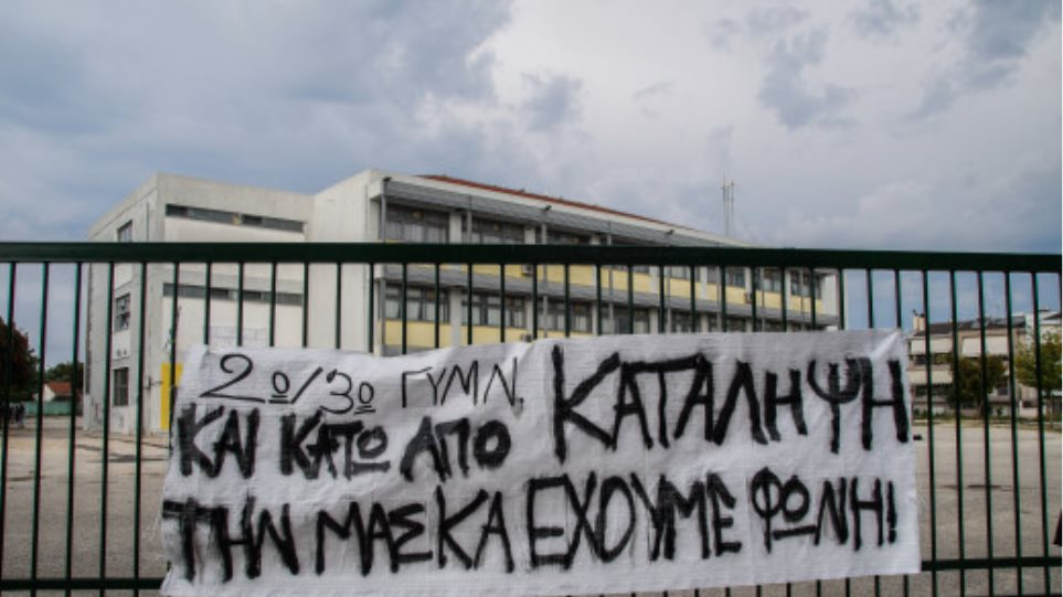 Πάνω από 700 σχολεία υπό κατάληψη λένε οι μαθητές