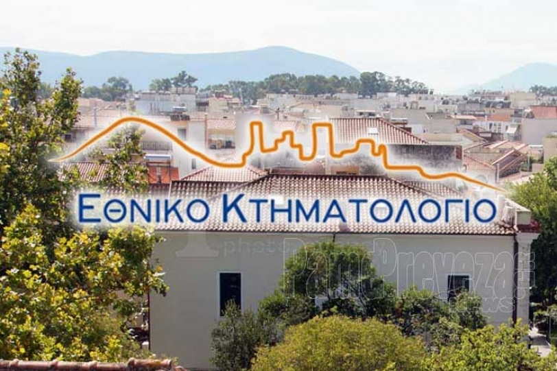 Κτηματολόγιο: Ολοκληρώνεται η ανάρτηση στην Αθήνα – 15 ημέρες για οριστικοποίηση των αιτήσεων διόρθωσης