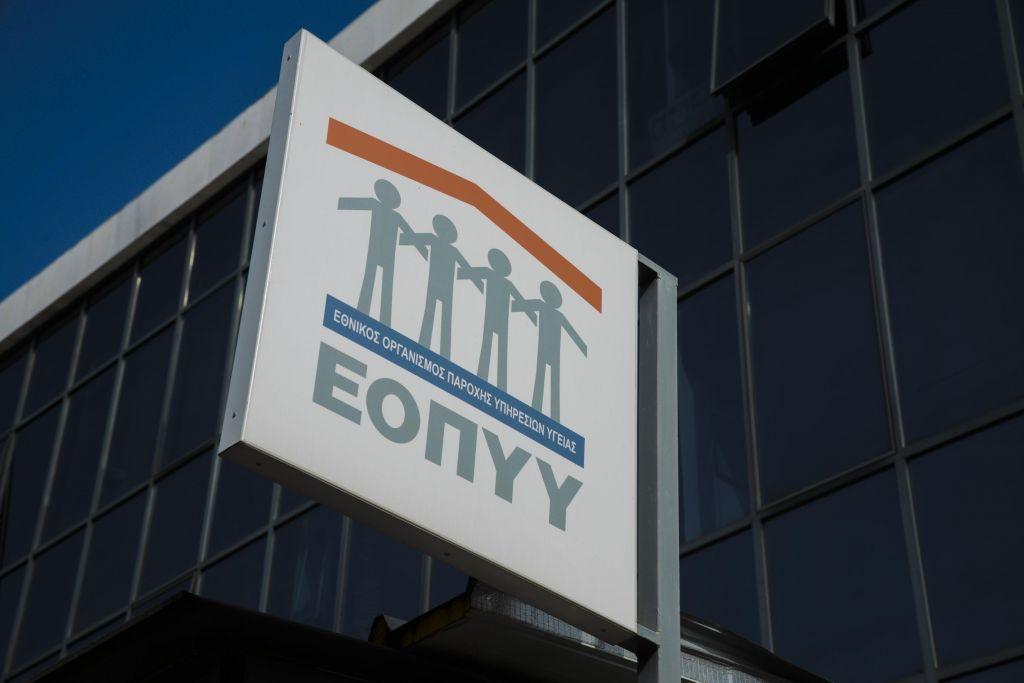 Ηράκλειο: Θετικοί στoν κορονοϊό 9 στους 35 υπαλλήλους στον ΕΟΠΥΥ – Δεν κλείνει η υπηρεσία