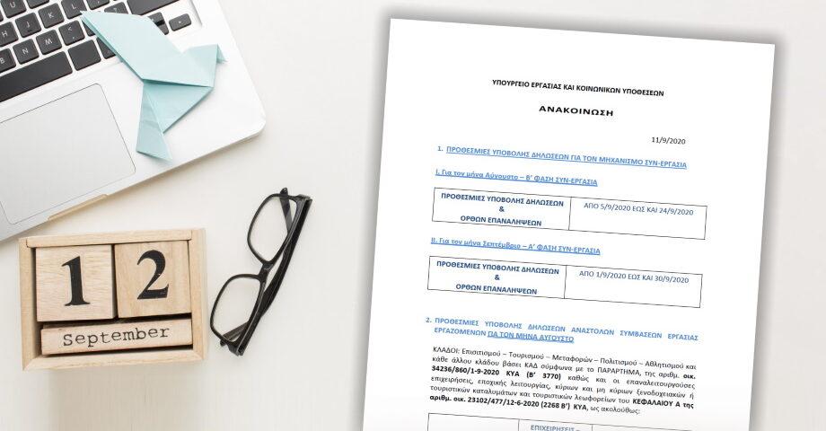 Οι ημερομηνίες για δηλώσεις αναστολών και ΣΥΝ-Εργασίας