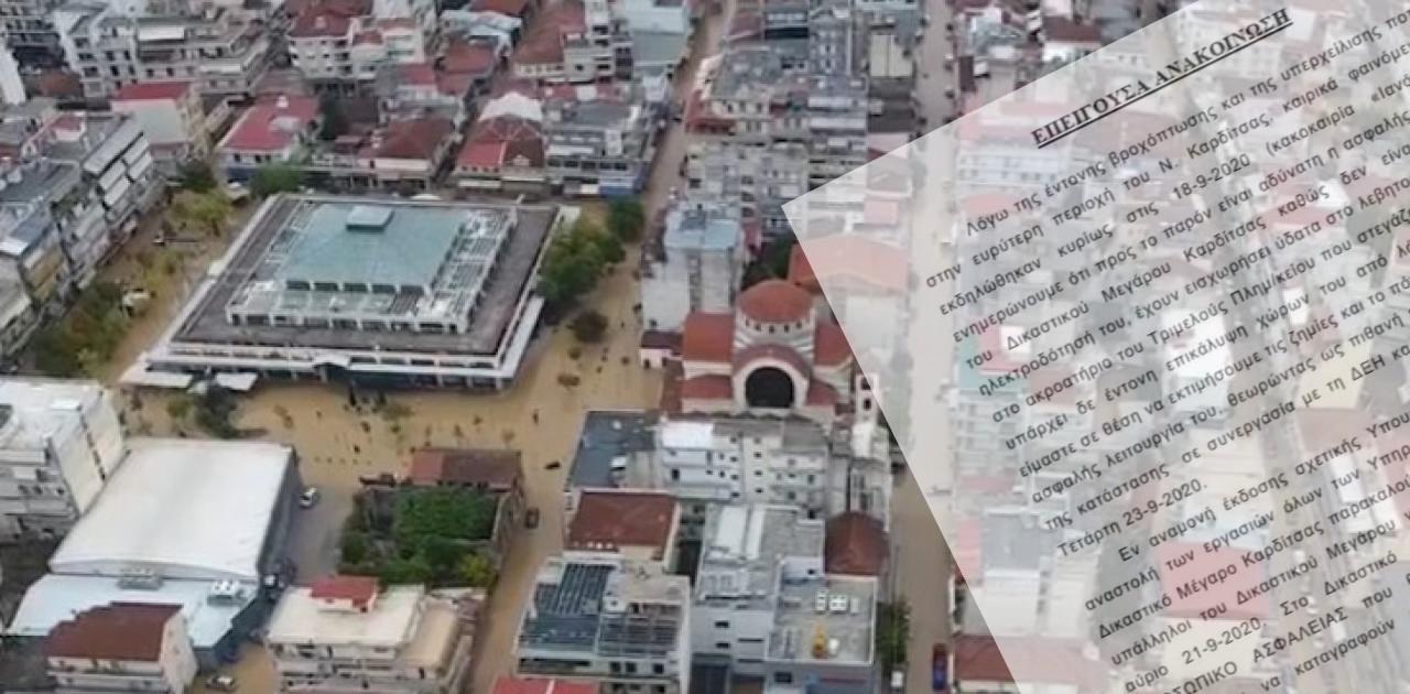 Κλειστά για 2 μέρες τα δικαστήρια της Καρδίτσας (έγγραφο) – Φόβοι για μεγάλες καταστροφές – Πλημμυρισμένα τα ακροατήρια