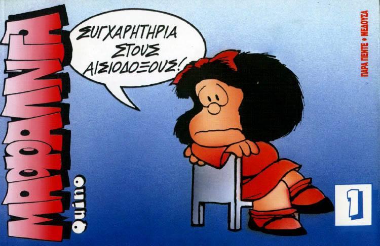 """""""Ορφάνεψε"""" η Μαφάλντα – Πέθανε σε ηλικία 88 ετών ο  σπουδαίος Αργεντίνος σκιτσογράφος Κίνο"""