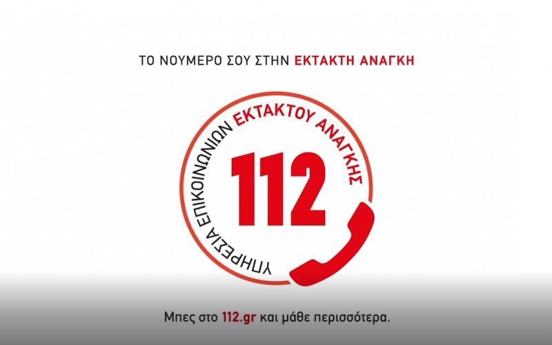 Νέα καμπάνια της Γενικής Γραμματείας Πολιτικής Προστασίας για το 112
