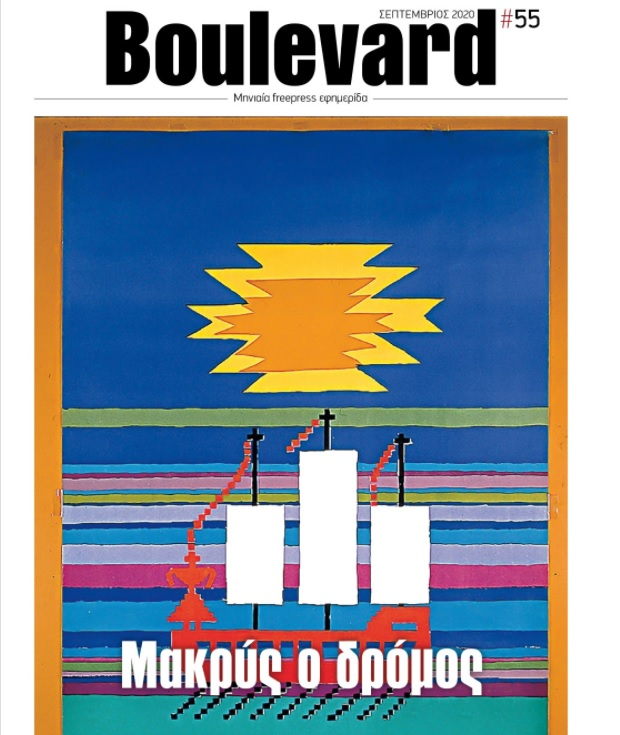 Boulevard: Νέο φύλλο με δύο αφιερώματα στις ελληνοτουρκικές σχέσεις και στη μικρασιατική καταστροφή