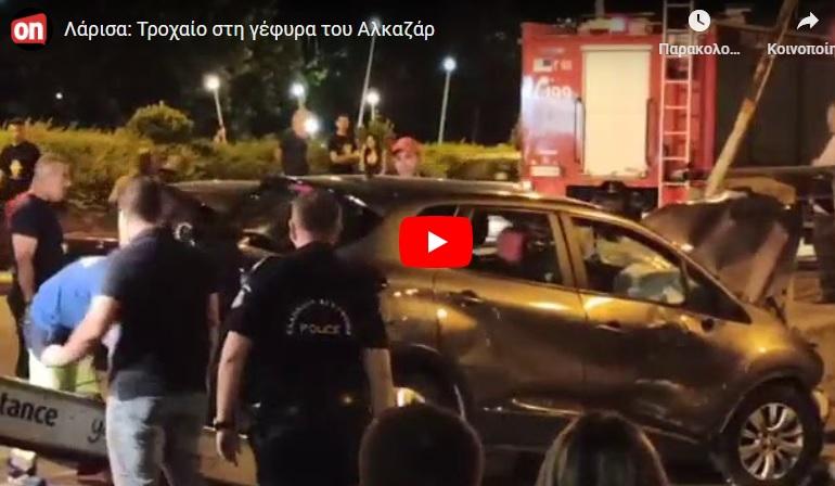 Λάρισα: Αυτοκίνητα συγκρούστηκαν και το ένα έριξε δύο ανήλικους από γέφυρα