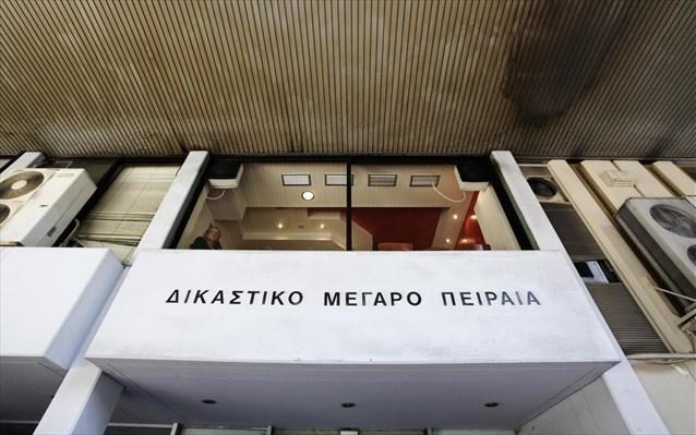 Τη συστέγαση όλων των δικαστηρίων του Πειραιά στον ίδιο χώρο επιδιώκει η Κυβέρνηση