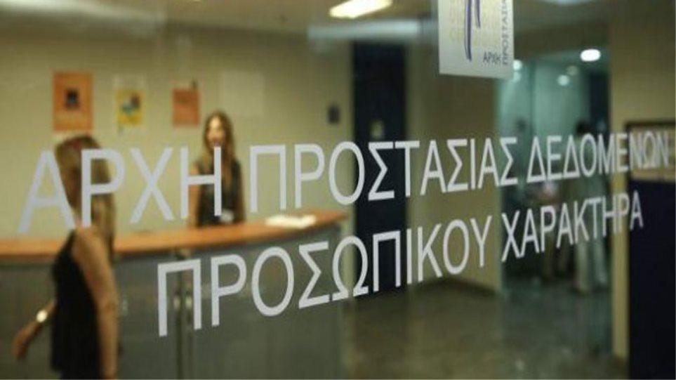 «Όχι» στηναναγραφή της διαγωγής στα απολυτήρια είπε η Αρχή Προστασίας Προσωπικών Δεδομένων