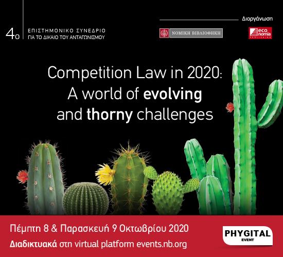 """4ο Eπιστημονικό Συνέδριο Δικαίου του Ανταγωνισμού: """"Competition Law in 2020 – A World of evolving and Thorny Challenges"""""""