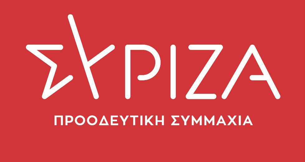 ΣΥΡΙΖΑ: Το μόνο που μένει στον κ. Μητσοτάκη είναι ένα ακόμη πιστοποιητικό πολιτικής ανικανότητας