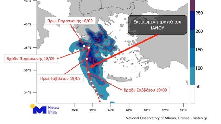 Νέα τροχιά προς τα νότια θα κάνει ο «Ιανός» – Που Θα φέρει μεγάλα ύψη βροχής, σήμερα και αύριο