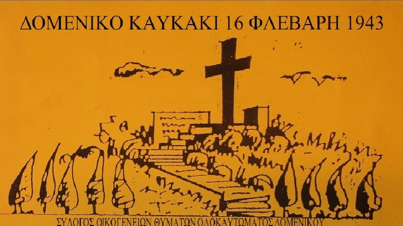 Δικαστική δικαίωση για εγκλήματα της κατοχής επιδιώκουν οι απόγονοι των θυμάτων του Δομένικου – Ζητούν παρέμβαση Τσιάρα