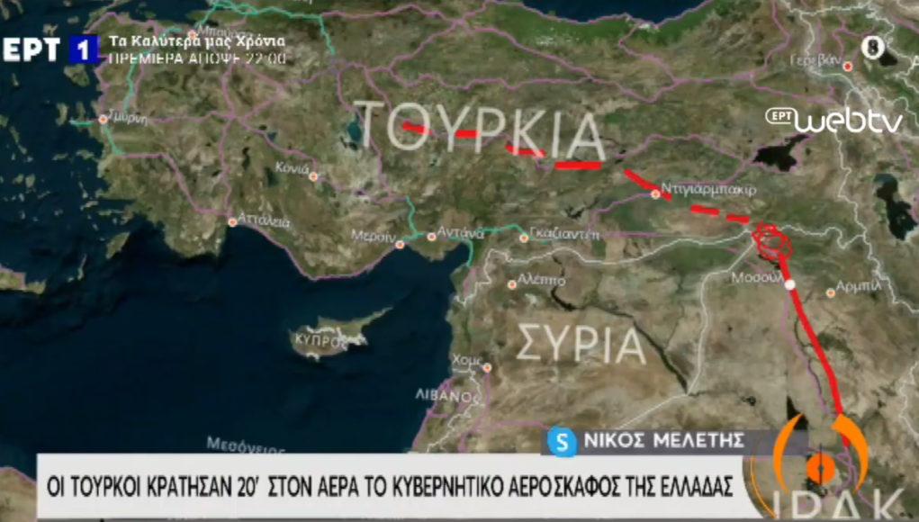 Εκτός ορίων η Τουρκία: Κράτησε 20 λεπτά στον αέρα το κυβερνητικό αεροσκάφος της Ελλάδας