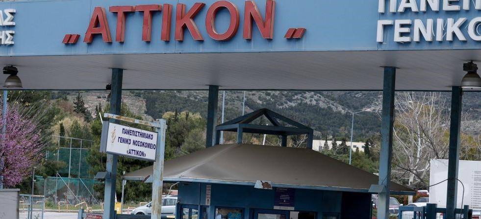 """Κορονοϊός: Συναγερμός στο """"Αττικόν"""" – Το έσκασε ασθενής που έχει βρεθεί θετικός στον ιό"""