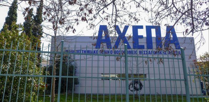 Θεσσαλονίκη: Με κορονοϊό 23 εργαζόμενοι του ΑΧΕΠΑ – Έγιναν 1.200 τεστ