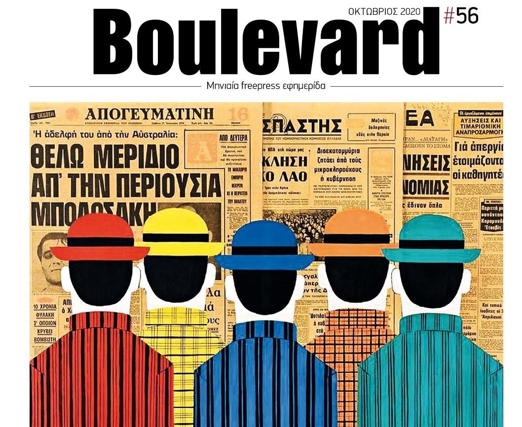Boulevard: Οι εδαφικές αμφισβητήσεις της Τουρκίας και το άνοιγμα των Βαρωσίων σε δύο έρευνες που θα συζητηθούν