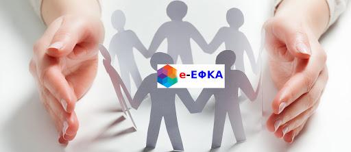 Πώς θα εξυπηρετούνται οι δικηγόροι από τον e-ΕΦΚΑ