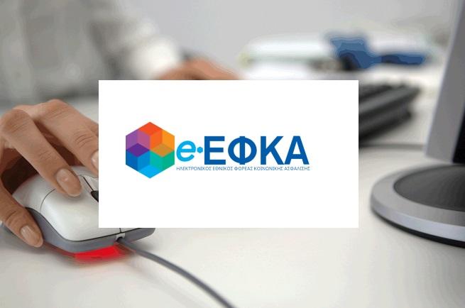 Σας ενδιαφέρει: Μέσω του e-ΕΦΚΑ η επιστροφή των ποσών μειώσεων σε 172.222 κληρονόμους θανόντων συνταξιούχων – Ποια πιστοποιητικά χρειάζονται – BINTEO