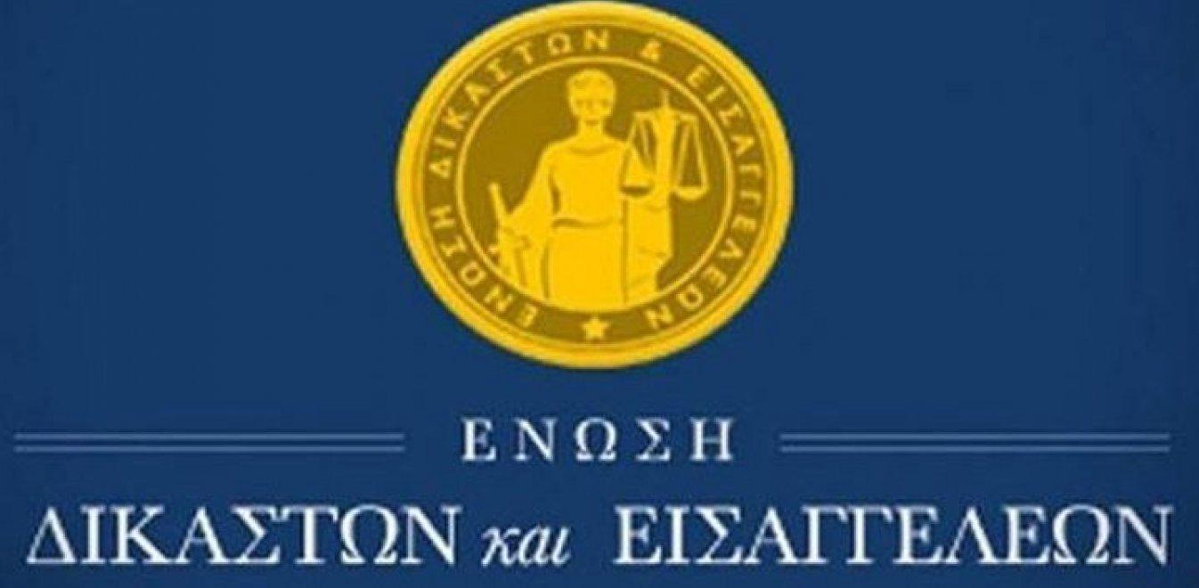 Ένωση Δικαστών και Εισαγγελέων : Η ολοκλήρωση της δίκης της Χρυσής Αυγής