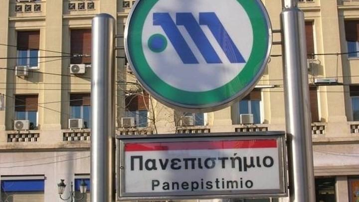 """Με εντολή ΕΛΑΣ: Κλειστός από τις 10 το πρωί ο σταθμός του Μετρό """"Πανεπιστήμιο"""""""