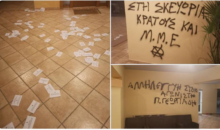 Κουκουλοφόροι έγραψαν συνθήματα και πέταξαν τρικάκια στο σπίτι του Άρη Πορτοσάλτε