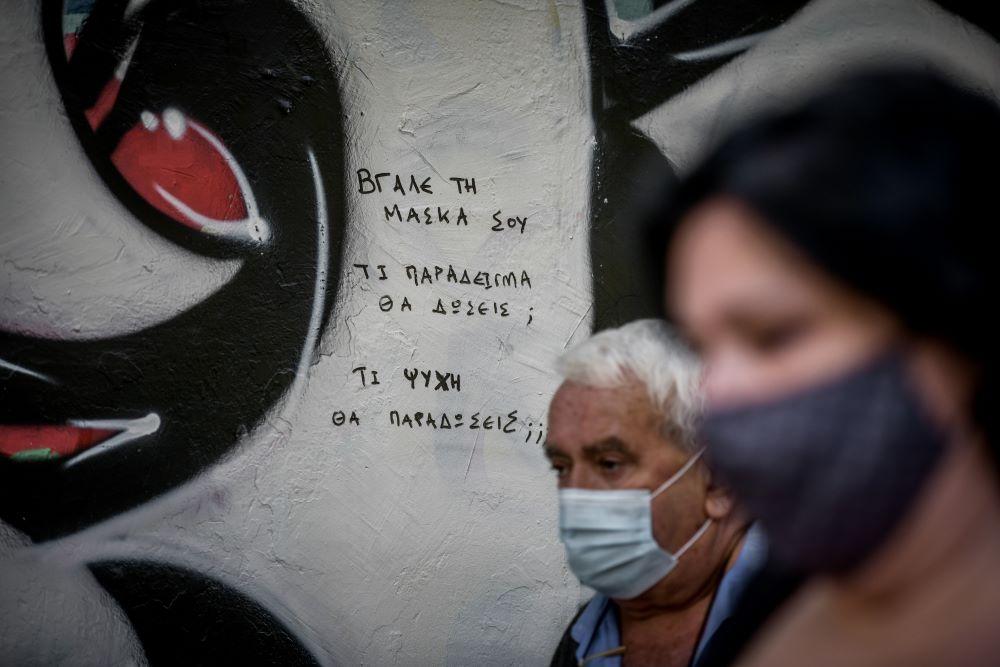 Μία σύλληψη και μία προσαγωγή για μη χρήση μάσκας στο Σύνταγμα – Η ΕΛ.ΑΣ απέτρεψε συγκέντρωση αρνητών του κορονοϊού