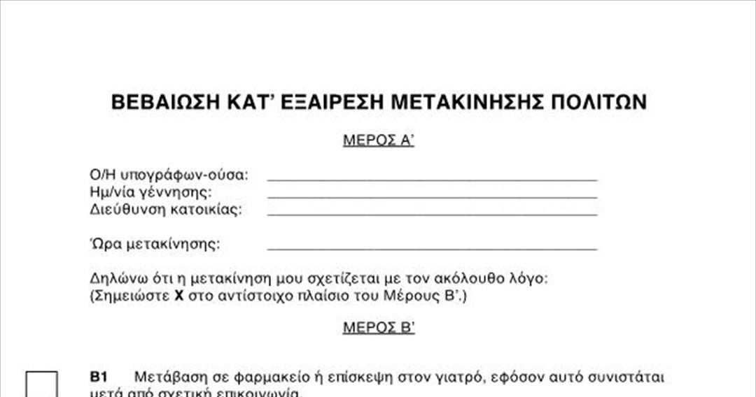 Υπόδικος για εγκληματική οργάνωση «έφαγε» 300 ευρώ πρόστιμο πηγαίνοντας στο ΑΤ να δηλώσει παρών