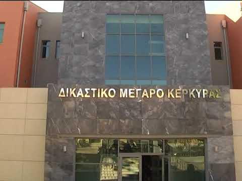 «Χαμένες» δικογραφίες στην Κέρκυρα: Να γίνει σεβαστό το τεκμήριο αθωότητας ζητεί ο δικηγόρος της Εισαγγελέως