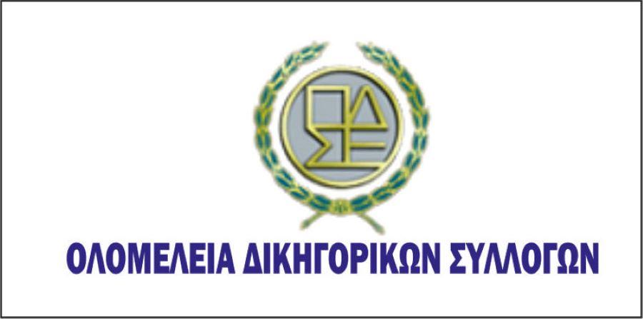 Πρόεδρος ΑΠ-Ζητεί στοιχεία για τους δικαστές που καθυστερούν υποθέσεις