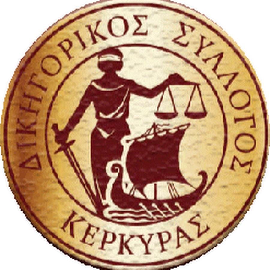 Δικηγόροι Κέρκυρας: Ομόφωνη απόφαση ανάκλησης της απαγόρευσης συναθροίσεων