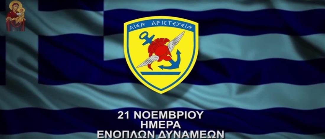 Ημέρα των Ενόπλων Δυνάμεων: Tο εορταστικό βίντεο του ΥΕΘΑ -Ευχαριστίες εκ μέρους όλων των Ελλήνων απηύθυνε η Πρόεδρος της Δημοκρατίας