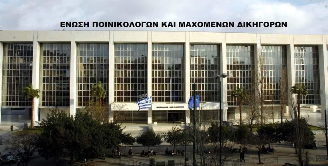 """Στο """"μικροσκόπιο"""" της Ένωσης Ποινικολόγων και Μαχόμενων Δικηγόρων οι αλλαγές του Ποινικού Κώδικα και του Κώδικα Ποινικής Δικονομίας"""