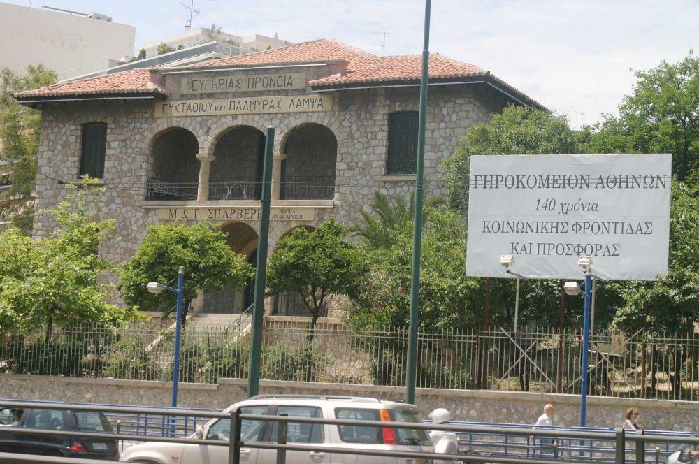 Καταδίκη των κατηγορουμένων για την κακοδιαχείριση στο Γηροκομείο Αθηνών – Στη φυλακή ο πρώην πρόεδρος του Ιδρύματος