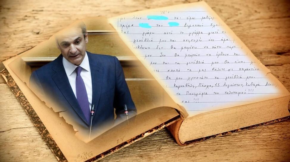 Το γράμμα 10χρονης μαθήτριας στον Μητσοτάκη με το παράπονό της για το lockdown και η… χειρόγραφη απάντηση του πρωθυπουργού – ΦΩΤΟ