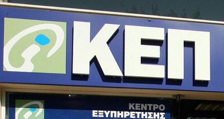 Πρωτοδικείο Αθηνών: Παράνομη κηρύχθηκε η απεργία στα ΚΕΠ