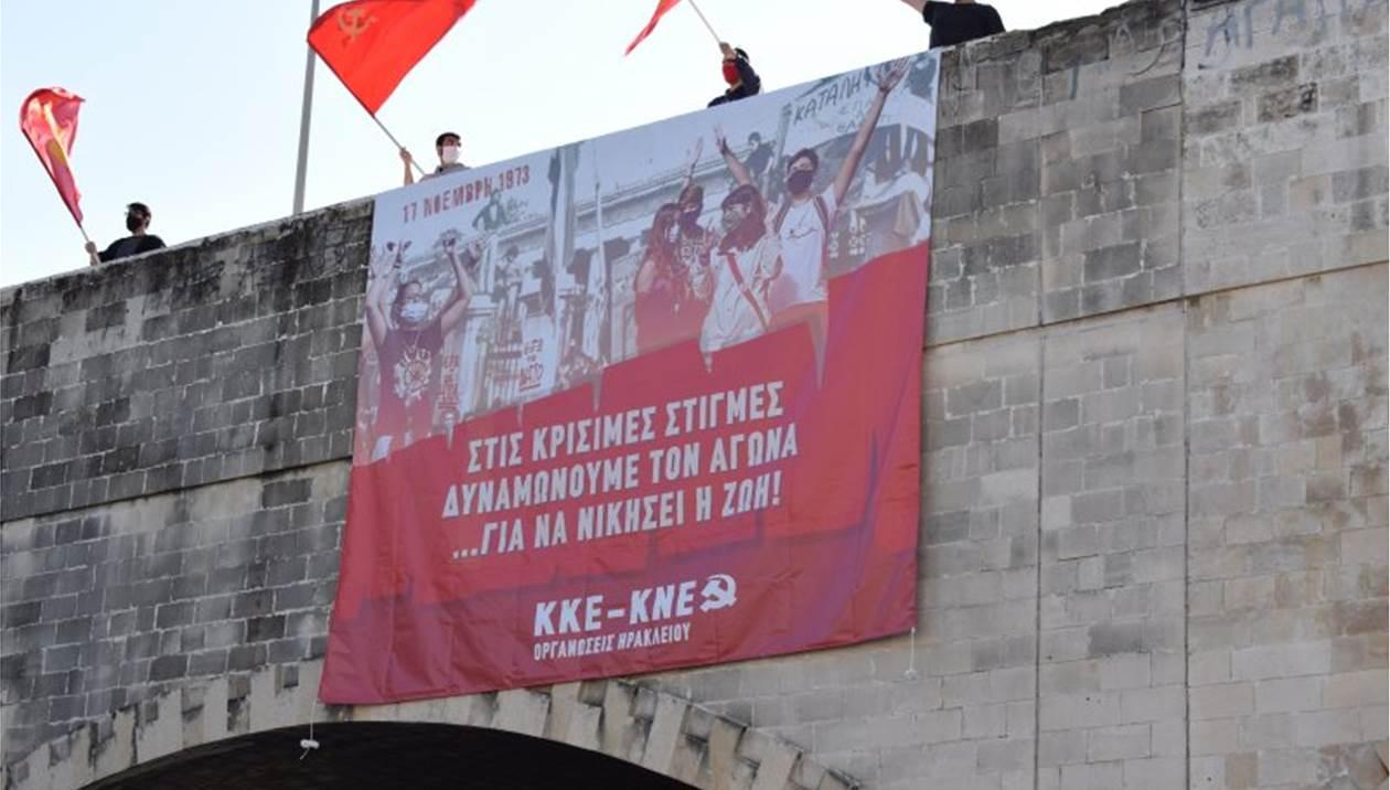 ΚΚΕ: Τίμησαν το Πολυτεχνείο με γιγαντιαίο πανό – Επέμβαση της ΕΛ.ΑΣ. στο Ηράκλειο
