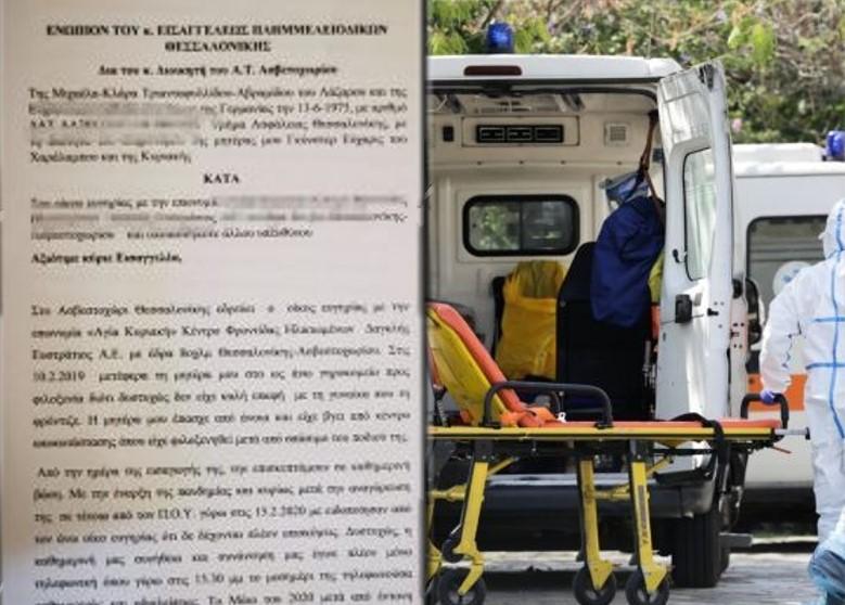 """Θεσσαλονίκη: Κατατέθηκε η πρώτη μήνυση για το γηροκομείο """"υγειονομική βόμβα"""" στο Ασβεστοχώρι"""