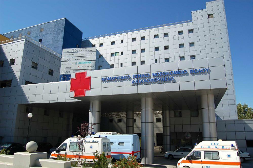 """Συναγερμός στο νοσοκομείο Βόλου – Το """"έσκασε"""" 66χρονος ασθενής με κορονοϊό"""
