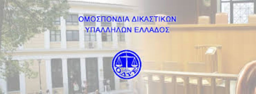 ΟΔΥΕ: Με κινητοποιήσεις από την έναρξη του νέου δικαστικού έτους προειδοποιούν οι δικαστικοί υπάλληλοι της χώρας – Ολόκληρη η επιστολή