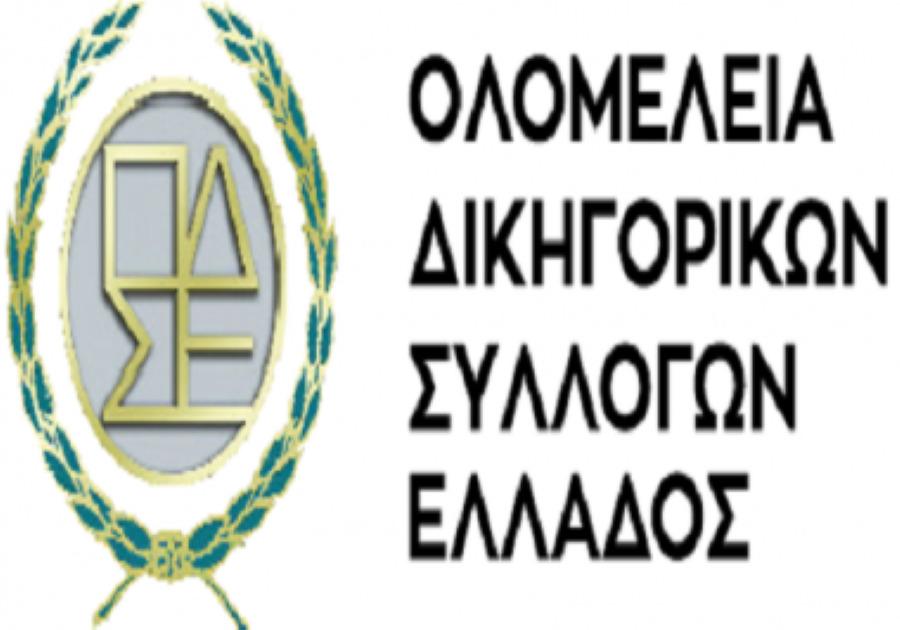 Οι δικηγόροι τιμούν τα 200 χρόνια από την έναρξη της Ελληνικής Επανάστασης