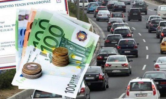 Tέλη κυκλοφορίας 2021: Σκέψεις για παράταση στις πληρωμές
