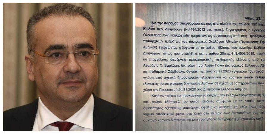 Πειθαρχικό για το «πάρτι» στον ΔΣΑ- Στον Πειραιά θα κριθεί ο πρόεδρος του Δικηγορικού Συλλόγου κι ένας σύμβουλος