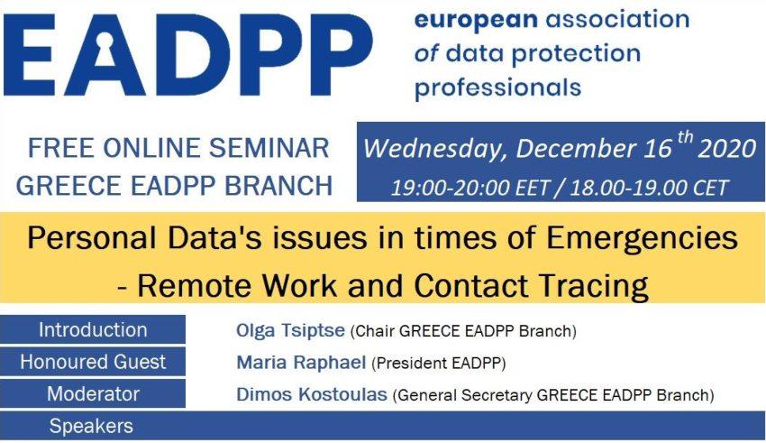 """GR BRANCH EADPP : """"webinar"""" με θέμα την προστασία των προσωπικών δεδομένων κατά τη διάρκεια έκτακτων καταστάσεων"""