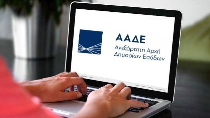 ΑΑΔΕ: Ποιες επιχειρήσεις δικαιούνται επιδότηση παγίων δαπανών