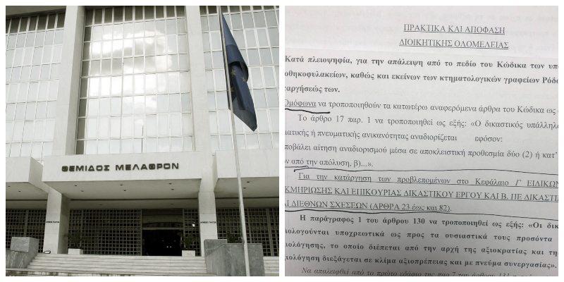 Βοηθοί δικαστών: Η (αρνητική) γνωμοδότηση του Αρείου Πάγου, οι ανακοινώσεις των δικαστών «που προκαλούν σύγχυση»