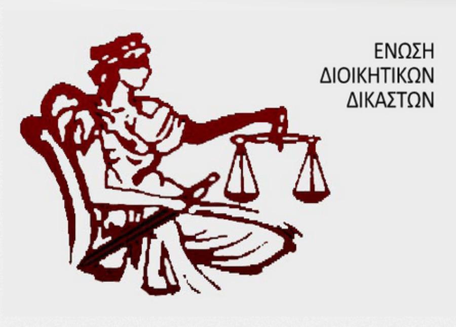 Συνάντηση του υπουργού Δικαιοσύνης με το προεδρείο της Ένωσης Διοικητικών Δικαστών – Τί συζητήθηκε μεταξύ των δύο πλευρών